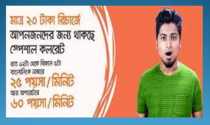 Banglalink Recharge Offer