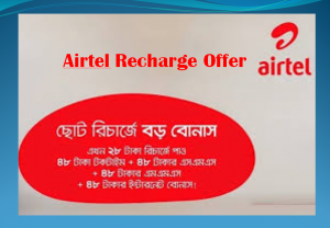 Airtel Recharge Offer