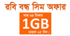 Robi Off SIM Offer 2021, Minute, Internet, Call Rate