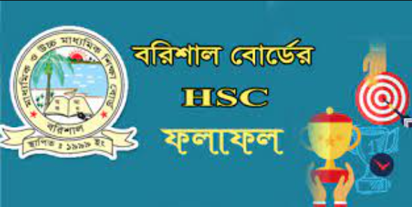 Barisal Board HSC Result With Marksheet 2021