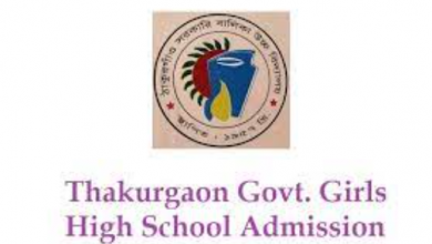 Thakurgaon Government Girls High School Admission Lottery Results 2021