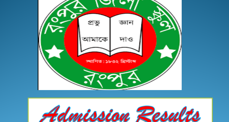 Rangpur District School Admission Results 2021(Lottery)