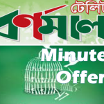 Bornomala SIM minute offer