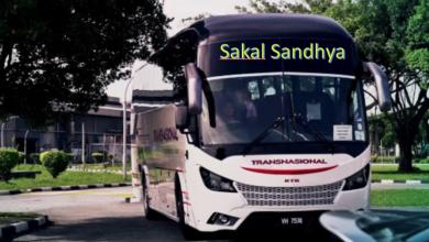 Sakal Sandhya