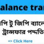 GP To GP Balance Transfer System Details 2021