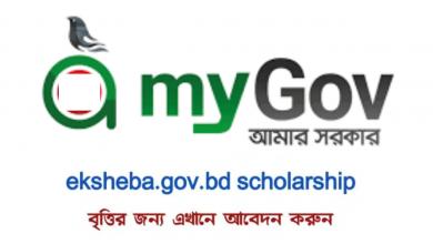 Eksheba Gov BD Scholarship Apply 2021