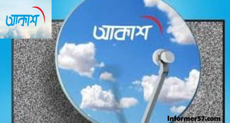 Akash DTH Service in Bangladesh, Customer Care and Contact Number