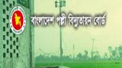 Bangladesh Palli Bidyut Samity Job Circular 2021-www.reb.gov.bd